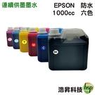 【六色一組/防水墨水/填充墨水】EPSON 1000CC 適用所有EPSON連續供墨系統印表機機型