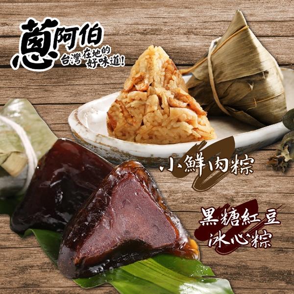 蔥阿伯.小鮮肉粽×10顆+黑糖紅豆冰心粽×5顆(共15顆)﹍愛食網