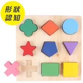 形狀認知板 早教兒童益智拼圖玩具 木質幾何玩具 認知配對板 8719 好娃娃