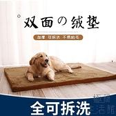 寵物窩保暖可拆洗大型犬四季通用寵物墊子【極簡生活】