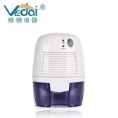 除濕器 熱銷9V家用吸濕抽濕機靜音臥室空氣除潮器小型迷你去濕機ETD250 宜品