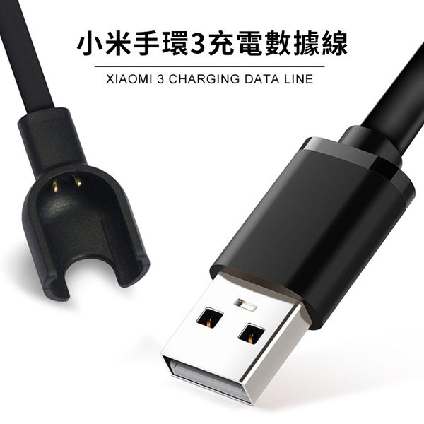 小米手環3 數據線 傳輸線 小米運動手環 USB充電線 智慧手錶專用 配件
