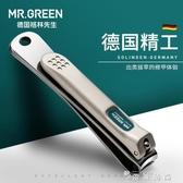 Mr.green德國指甲刀單個裝家用中號指甲鉗成人便攜大號指甲剪原裝 時尚潮流