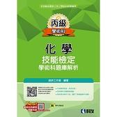 丙級化學技能檢定學術科題庫解析(2020最新版)(附學科測驗卷)