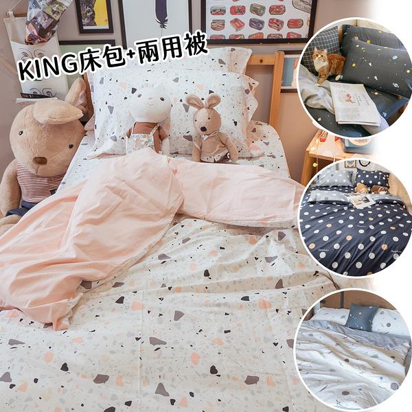 春日精梳棉 K3 King Size床包與新式兩用被五件組 100%精梳棉 台灣製