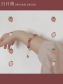 手鍊眾生皆苦 你是草莓味】甜到爆炸的初戀少女心手ins小眾設計閨蜜 新年禮物