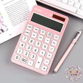 計算器可愛正韓糖果色太陽能學生用財務金融計算機器新款個性創意時尚