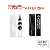 經典數位~德國Quadral CHROMIUM STYLE 8 落地式喇叭(黑色/白色)