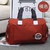 旅行包大容量手提旅行袋時尚簡約大包包【聚物優品】