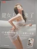 【書寶二手書T3/體育_WEV】健女人來了_劉雨柔