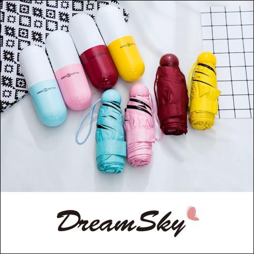 派克歐陸 迷你 膠囊 五折傘 便攜 藥丸 袖珍 遮陽傘 雨傘 口袋傘 陽傘 DreamSky