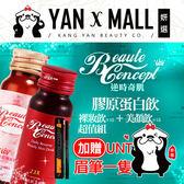 贈-眉筆『30瓶組』Beaute Concept 逆時奇肌 膠原蛋白飲系列 50ml - 裸妝飲15瓶+美顏飲15瓶【妍選】
