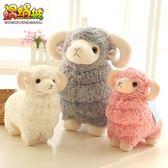 公仔 可愛仿真小綿羊公仔玩偶小羊毛絨玩具抓機婚慶娃娃兒童生日禮物 蘇荷精品女裝