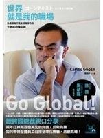 二手書世界就是我的職場:日產總裁打造全球競爭力的七則成功備忘錄(附CD) R2Y 9866858766