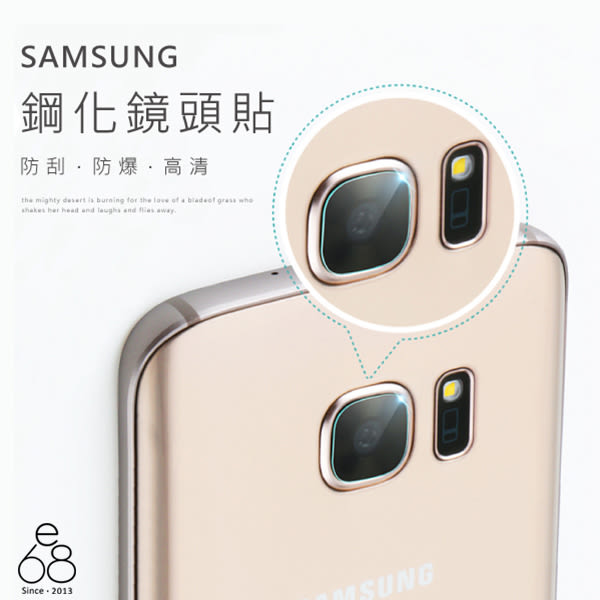 鏡頭貼 三星 Note 4 5 8 S6 S7 S8 S9 PLUS C9 Pro A8 2018 保護貼 防刮 纖維 後鏡頭保護