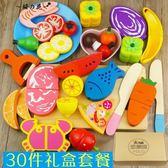 悠樂園 水果切切樂兒童木制磁性切切看蔬菜過家家廚房 切水果玩具【櫻花本鋪】