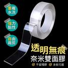 《撕除無痕!厚2mm-寬5cm長1m》魔力奈米雙面膠 無痕雙面膠 無痕膠帶 雙面膠 膠帶 無痕 膠條