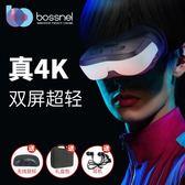 VR虛擬眼鏡 vr一體機虛擬現實智慧3D眼鏡4K頭戴式影院頭盔igo 夢藝家