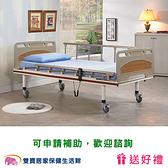 電動病床 電動床 贈好禮 立新 單馬達電動護理床 F01-ABS 醫療床 復健床 居家用照顧床