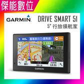 【驚喜特價中】Garmin DriveSmart 51【贈保護貼】 GPS 5吋衛星導航 聲控導航 WIFI 電容式螢幕
