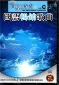 停看聽音響唱片】【CD】國語暢銷歌曲