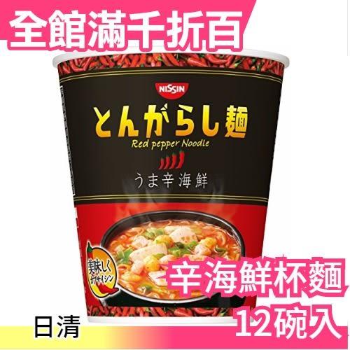 日本 日清 辛海鮮 泡麵 辣泡麵 激辛 麻辣 魷魚 蟹肉 海鮮 12碗入【小福部屋】