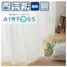 隔熱遮像蕾絲窗簾 窗紗 AIRTOSS PLANE 100×138×1 NITORI宜得利家居