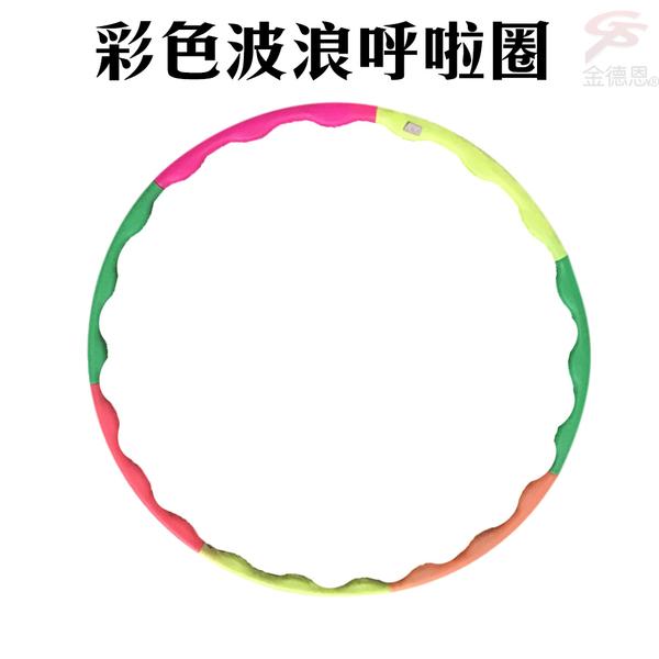 金德恩 台灣製造 彩色波浪組合式呼啦圈/隨機色