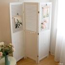 實木美式北歐簡約田園折屏客廳服裝店鋪櫥窗攝影棚婚禮隔斷屏風WD 一米陽光