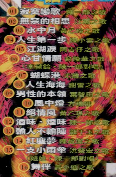 全國白金台語排行精華 3 CD 珍藏版 (音樂影片購)