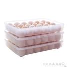 日本冰箱雞蛋盒保鮮盒雞蛋架托分格盒帶蓋密封盒廚房可疊加收納盒 交換禮物