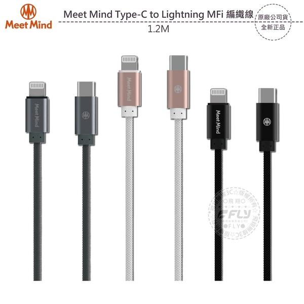 《飛翔無線3C》Meet Mind Type-C to Lightning MFi 編織線 1.2M│公司貨│傳輸充電