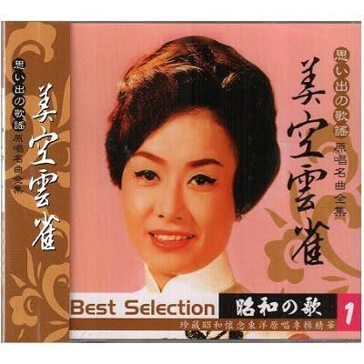 昭和的歌 原唱名曲全集1 美空雲雀 CD (音樂影片購)