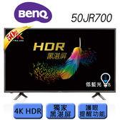 «免運費/現折價»BenQ 50型4K HDR護眼智慧連網液晶電視 50JR700【南霸天電器百貨】
