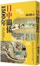 日中關係1500年:從朝貢、勘合到互市,政冷經熱交錯影響下的東亞歷史【城邦讀書花園】