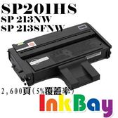 RICOH SP201HS 全新高容量相容碳粉匣【適用】SP 213NW/SP 213SFNW/ SP220nw/ SP220sfnw
