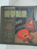 【書寶二手書T4/音樂_DYU】新琴點撥(1998修訂版)_簡彙傑