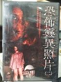 挖寶二手片-C03-009-正版DVD-日片【恐怖靈異照片2】-日本高校女生版X檔案 靈異照片後的恐怖真相(