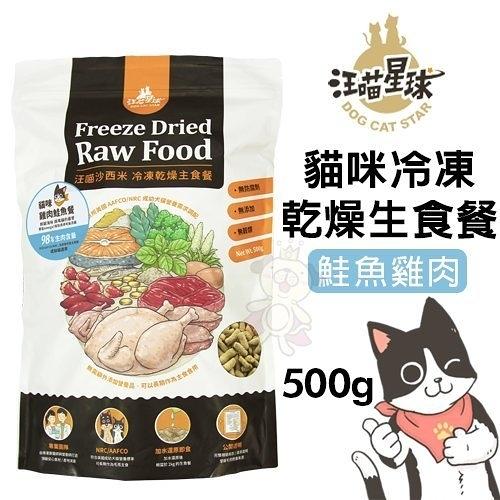 DogCatStar汪喵星球 貓咪冷凍乾燥生食餐-鮭魚雞肉500g·95%生肉含量·凍乾 貓主食餐