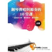 鋼琴彈唱與獨奏的 10堂課(高階)【整本書無五線譜,用簡譜呈現】