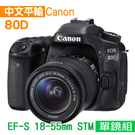 Canon EOS 80D+18-55mm STM 單鏡組*(中文平輸)