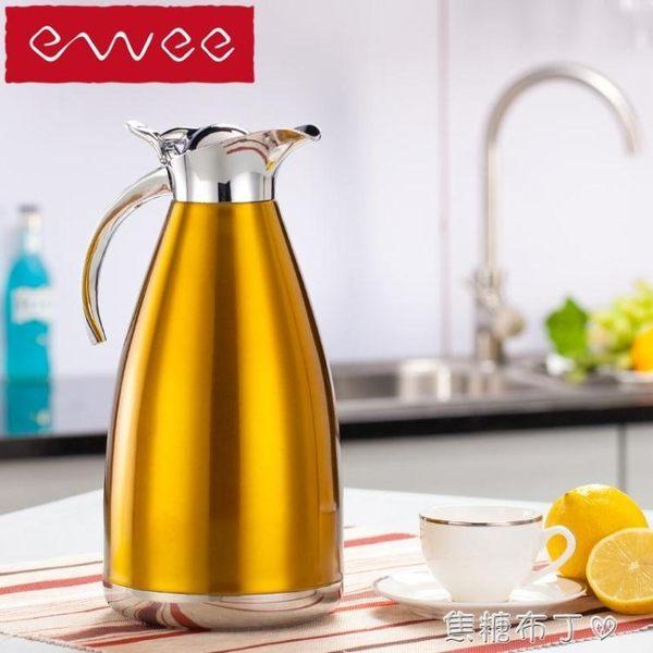不銹鋼保溫壺 真空保溫瓶家用熱水瓶暖水壺瓶歐式大容量 一米陽光