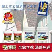 【漆寶】《9坪屋頂防水》立邦屋上水切套裝◆免運費◆