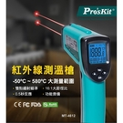 ProsKit 紅外線測溫槍 MT-4612 台灣寶工