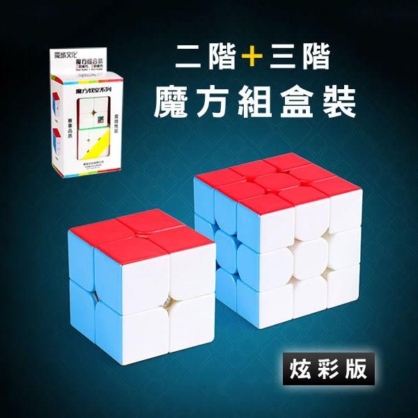 【888便利購】魔域魔術方塊禮盒組(2階+3階)(6色炫彩版)(授權)