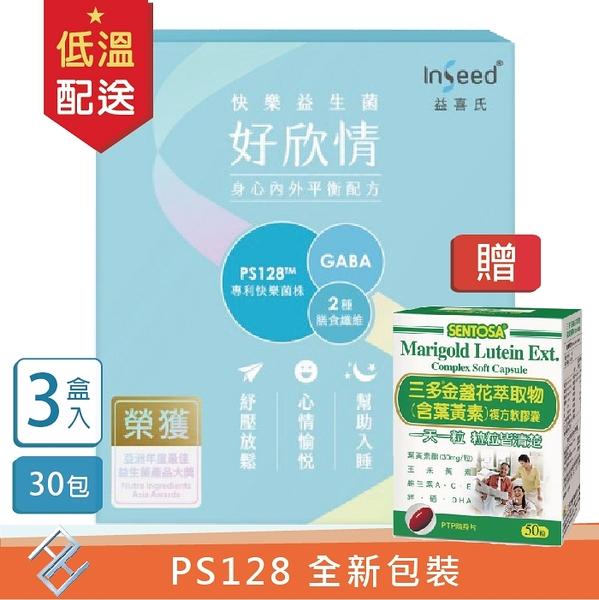 【送三多葉黃素50粒】新包裝~InSeed好欣情-PS128快樂益生菌粉劑 (2gX30包) 【3盒組】