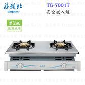 ❤PK廚浴生活館 ❤高雄莊頭北 TG-7001T 安全嵌入爐 ☆熱效率更提升 實體店面 可刷卡