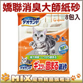 ◆MIX米克斯◆【團購8包入】日本原裝進口Unicharm嬌聯.消臭大師瞬間結團紙砂5L(三種香味)