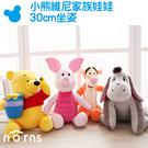 【小熊維尼家族娃娃30cm坐姿】Norns 迪士尼正版 跳跳虎 小豬屹耳EEYORE驢子 玩偶 玩具