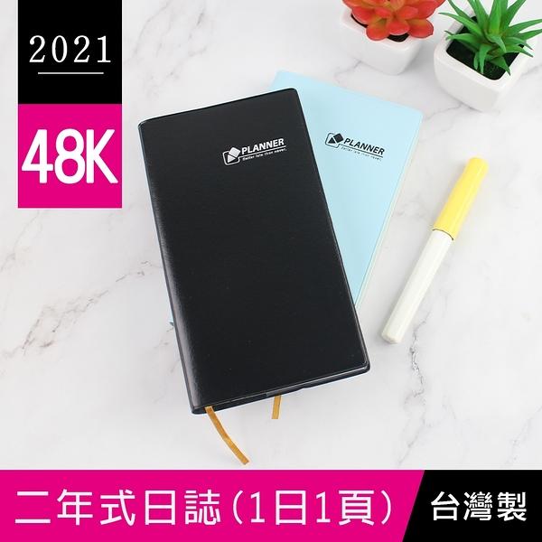 珠友 BC-60267 2021~2022二年式48K日誌(1日1頁)/傳統工商手帳/行事曆